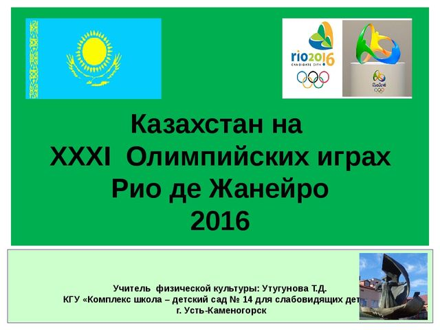 Казахстан на ХХХI Олимпийских играх Рио де Жанейро 2016 Учитель физической к...
