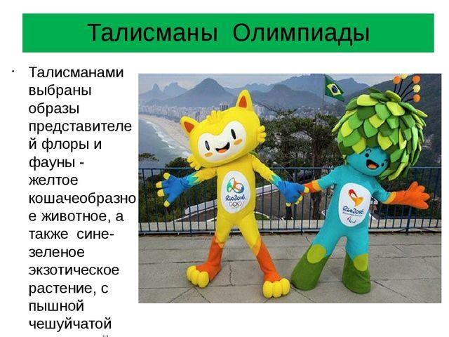 Талисманы Олимпиады Талисманами выбраны образы представителей флоры и фауны -...
