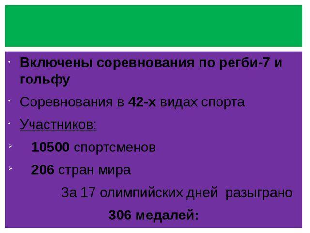 ОЛИМПИАДА. 2016ГОД. РИО. БРАЗИЛИЯ.  Включены соревнования по регби-7 и г...