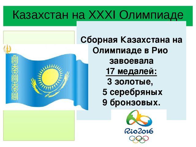 Казахстан на ХХХI Олимпиаде Сборная Казахстана на Олимпиаде в Рио завоевала 1...