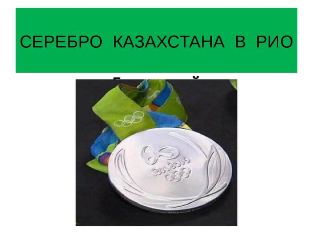 СЕРЕБРО КАЗАХСТАНА В РИО 5 медалей