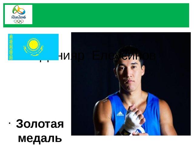 Золотая медаль бокс весовая категория до 69 килограмм Данияр Елеусинов