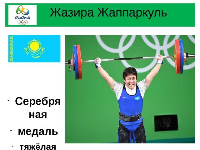Жазира Жаппаркуль Серебряная медаль тяжёлая атлетика, весовая категория до 6...