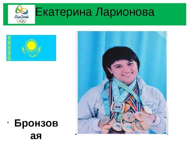 ЕкатеринаЛарионова Бронзовая медаль вольная борьба весовая категория до 63 к...