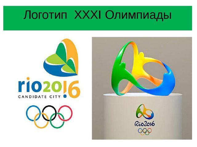 Логотип ХХХI Олимпиады