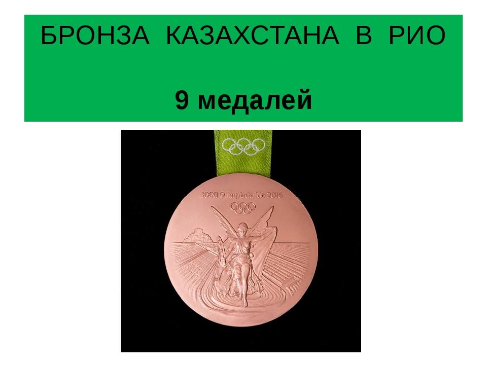 БРОНЗА КАЗАХСТАНА В РИО 9 медалей