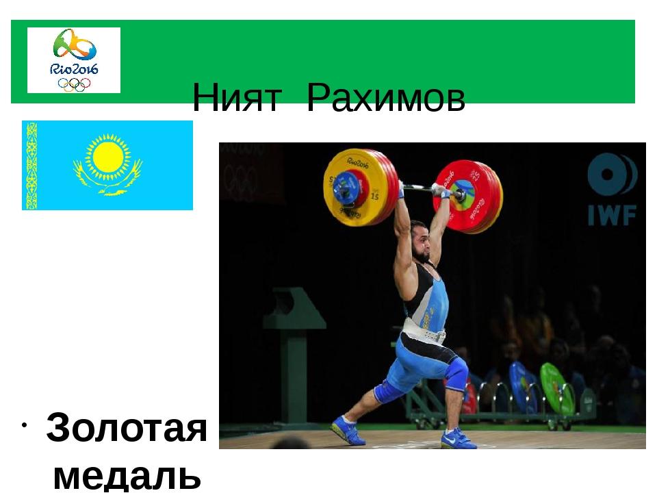 Ният Рахимов Золотая медаль тяжёлая атлетика  весовая категория до 77 кило...