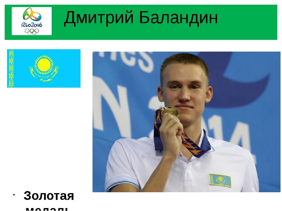 ДмитрийБаландин Золотая медаль плавание, 200 метров брассом