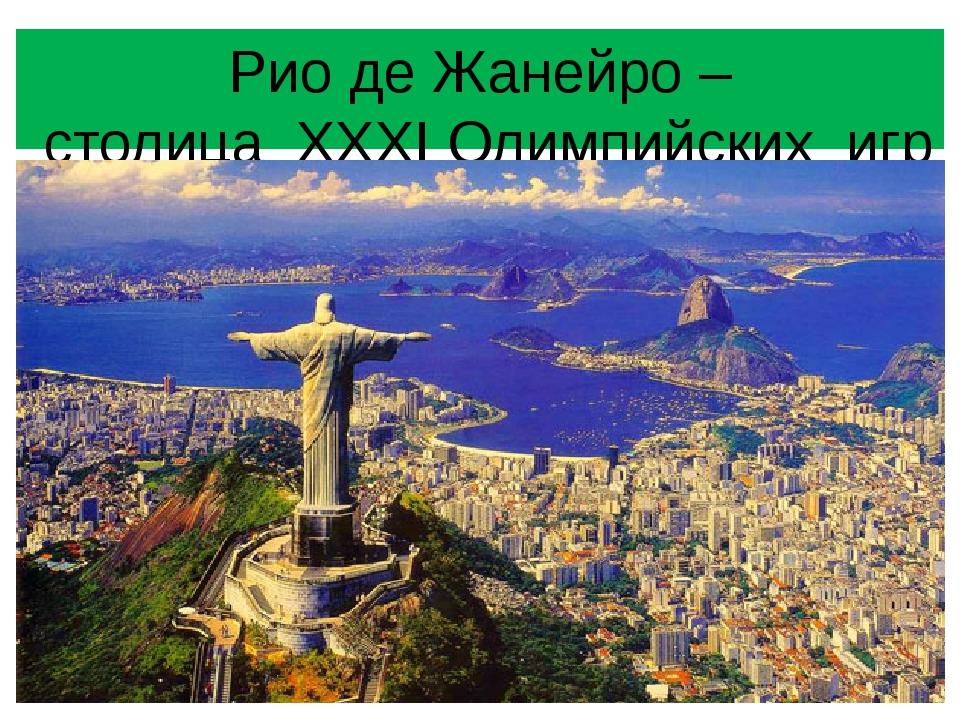 Рио де Жанейро – столица ХХХI Олимпийских игр