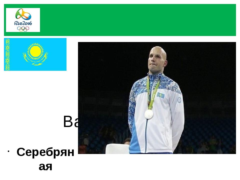 Василий Левит Серебряная медаль бокс весовая категория до 91 килограмма