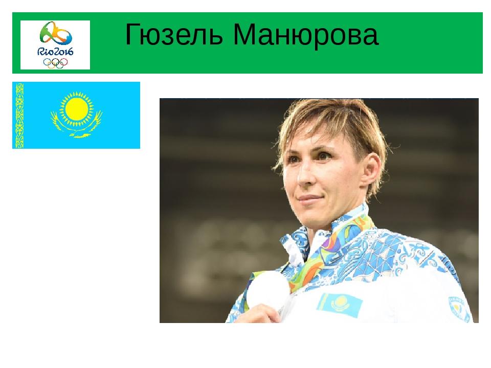 ГюзельМанюрова Серебряная медаль вольная борьба весовая категория до 75 кил...