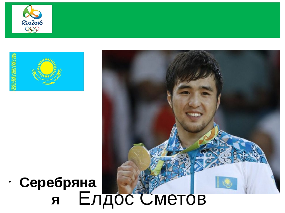 Елдос Сметов Серебряная медаль дзюдо весовая категория до 60 килограмм