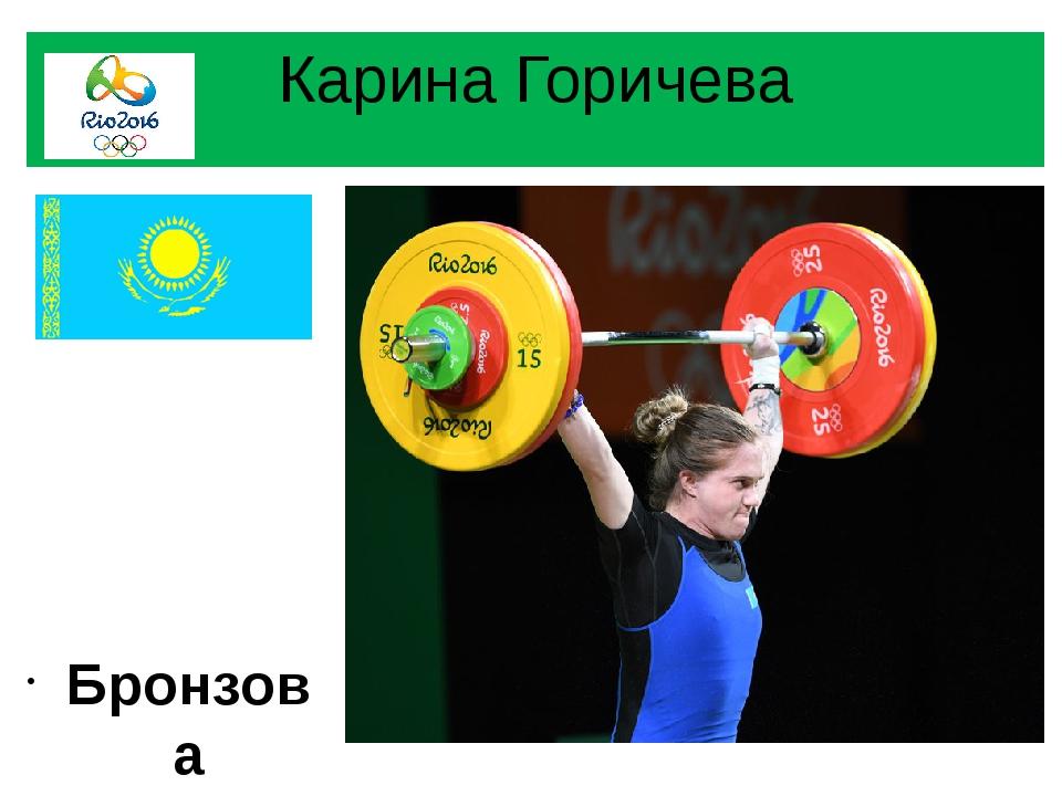 КаринаГоричева Бронзова медаль тяжёлая атлетика весовая категория до 63 кило...