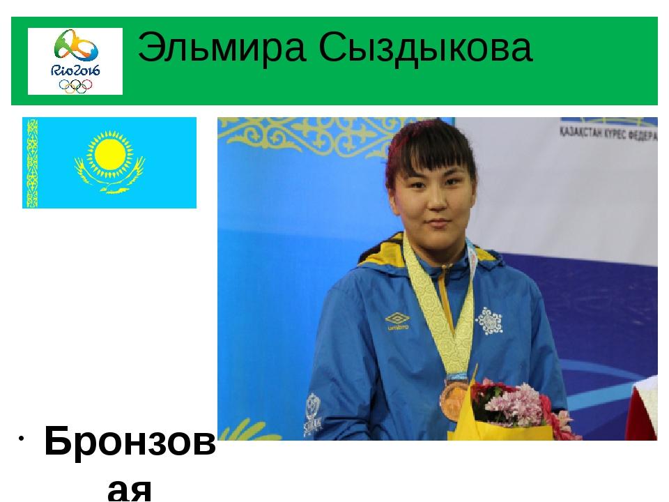 ЭльмираСыздыкова Бронзовая медаль вольная борьба весовая категория до 69 кил...