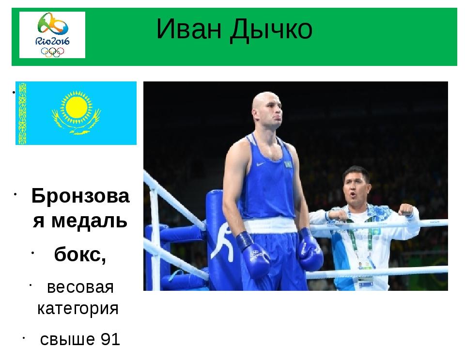 Иван Дычко Бронзовая медаль бокс, весовая категория свыше 91 килограмма