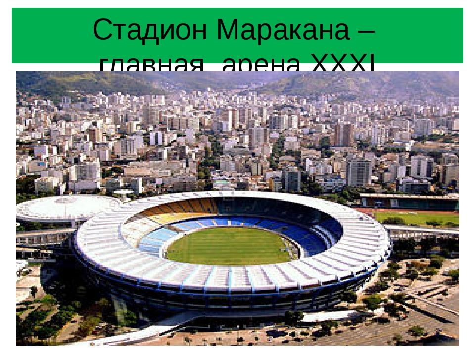 Стадион Маракана – главная арена ХХХI Олимпиады