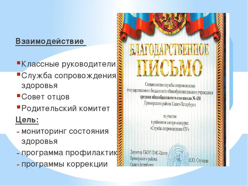 Взаимодействие Классные руководители Служба сопровождения и здоровья Совет от...