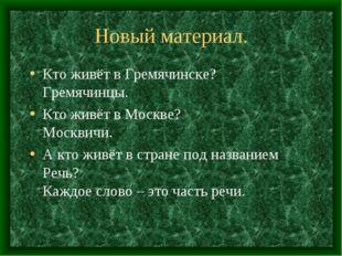 Новый материал. Кто живёт в Гремячинске? Гремячинцы. Кто живёт в Москве? Моск