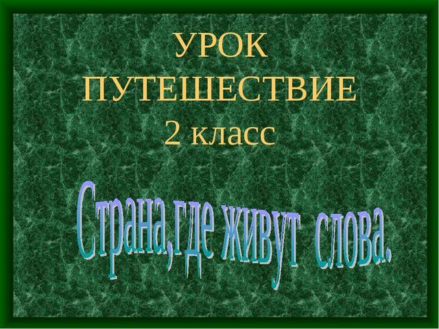 УРОК ПУТЕШЕСТВИЕ 2 класс