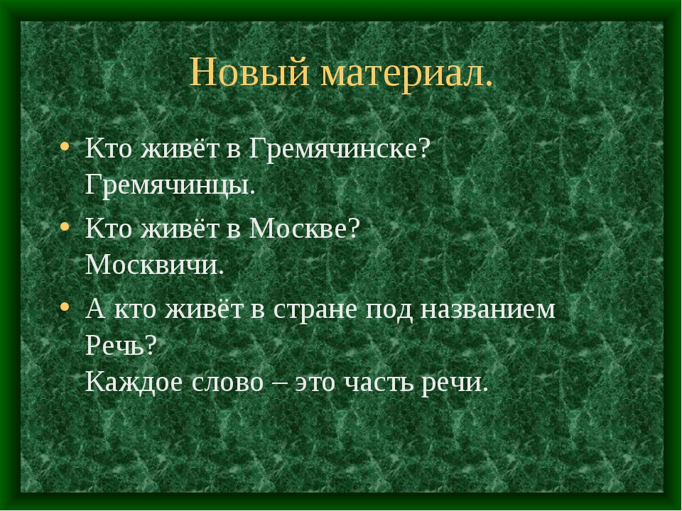 Новый материал. Кто живёт в Гремячинске? Гремячинцы. Кто живёт в Москве? Моск...