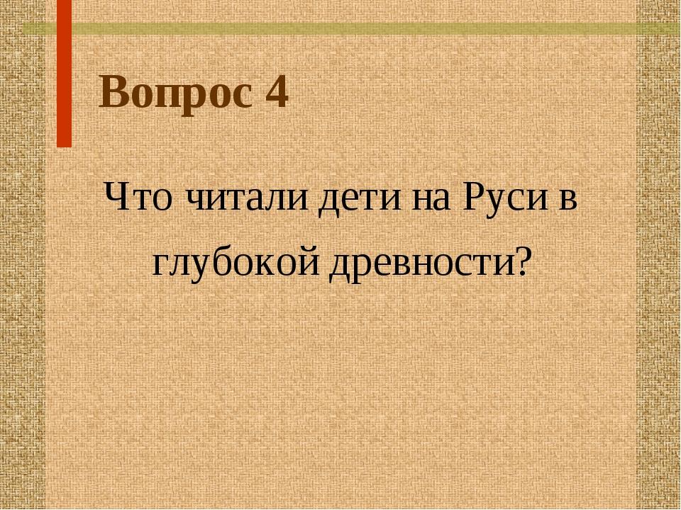 Вопрос 4 Что читали дети на Руси в глубокой древности?