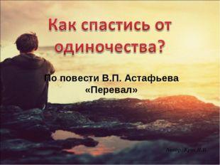 По повести В.П. Астафьева «Перевал» Автор: Крук Н.В.
