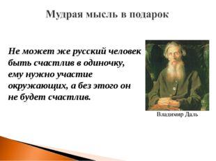 Не может же русский человек быть счастлив в одиночку, ему нужно участие окруж