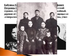 Бабушка Екатерина Петровна Потылицына - суровое, сухое лицо, в деревне её зва