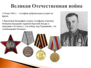 Осень 1942 г. – Астафьев добровольцем уходит на фронт. Фронтовая биография с