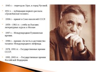 1945 г. - переезд на Урал, в город Чусовой. 1951 г. - публикация первого рас