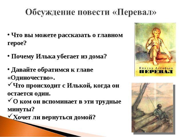 Что вы можете рассказать о главном герое? Почему Илька убегает из дома? Дава...