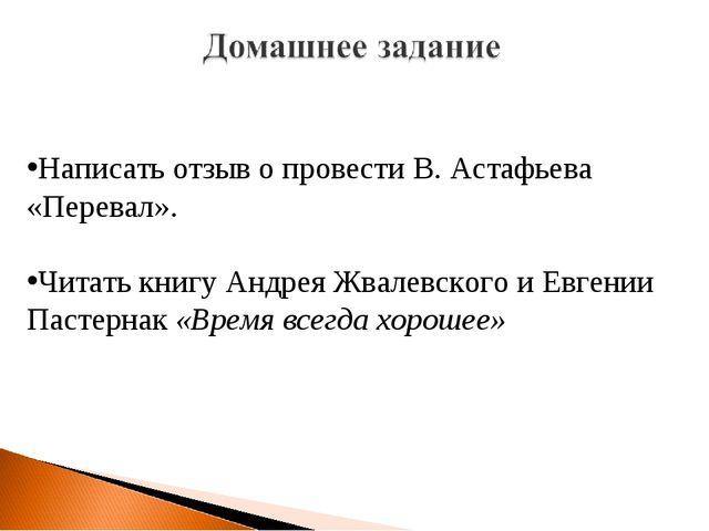 Написать отзыв о провести В. Астафьева «Перевал». Читать книгу Андрея Жвалевс...