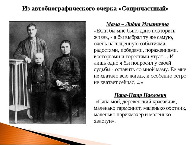 Мама – Лидия Ильинична «Если бы мне было дано повторить жизнь, - я бы выбрал...