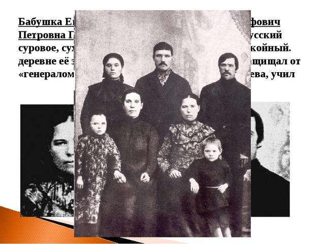 Бабушка Екатерина Петровна Потылицына - суровое, сухое лицо, в деревне её зва...