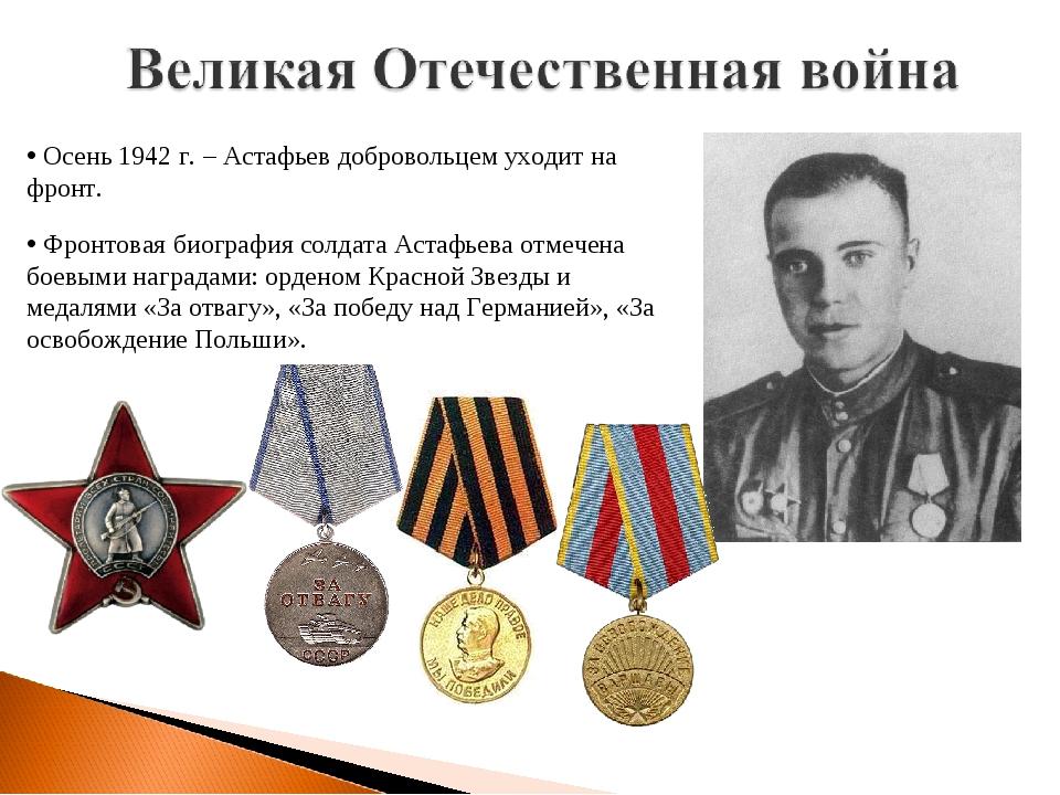 Осень 1942 г. – Астафьев добровольцем уходит на фронт. Фронтовая биография с...