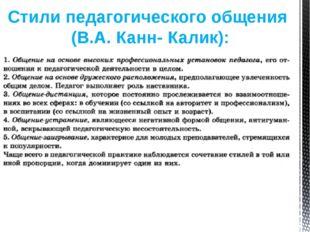 Стили педагогического общения (В.А. Канн- Калик):