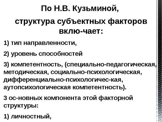 По Н.В. Кузьминой, структура субъектных факторов включает: 1) тип направлен...