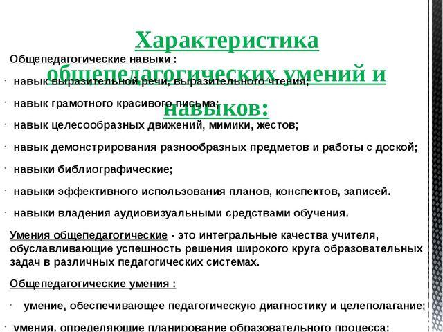 Характеристика общепедагогических умений и навыков: Общепедагогические навыки...