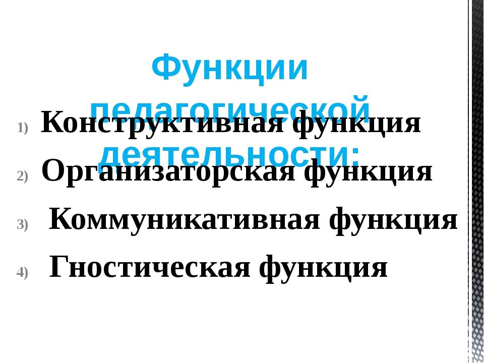 Функции педагогической деятельности: Конструктивная функция Организаторская ф...