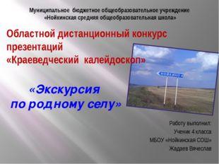 Областной дистанционный конкурс презентаций «Краеведческий калейдоскоп» Работ