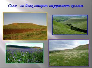 Село со всех сторон окружают холмы