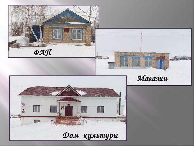 ФАП Магазин Дом культуры