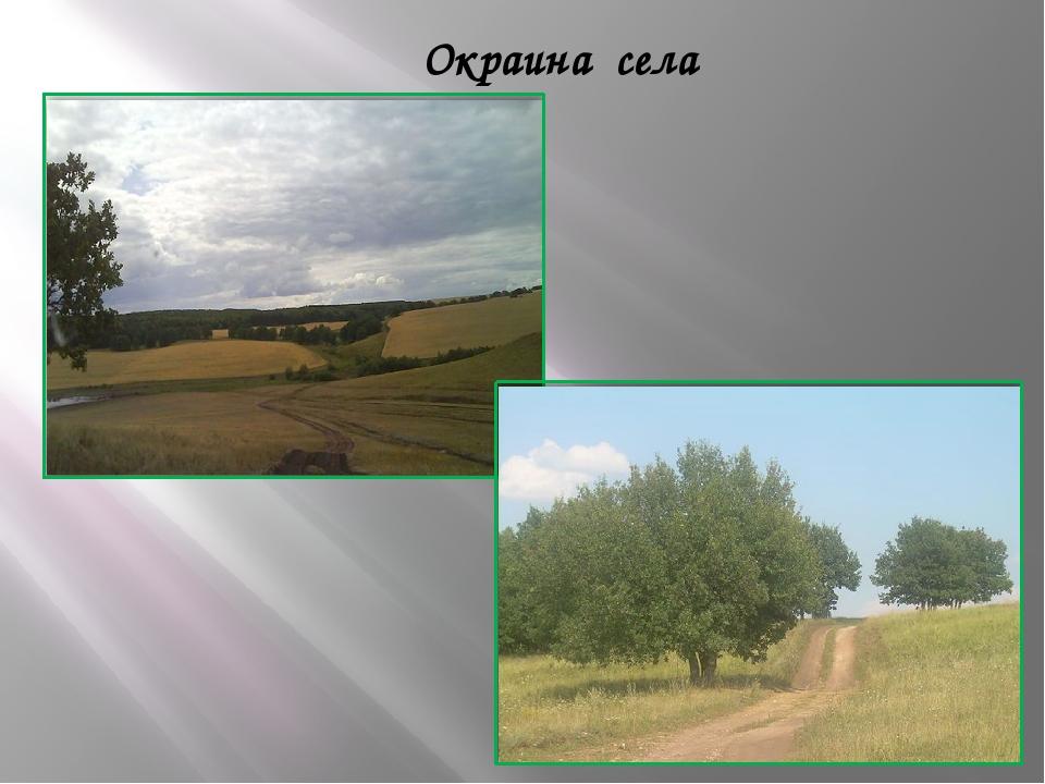 Окраина села