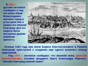 Осенью 1363 года при князе Борисе Константиновиче в Нижнем Новгороде при