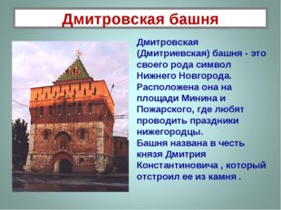 Дмитровская башня Дмитpовская (Дмитpиевская) башня - это своего pода символ Н