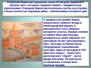 К воротам башни вел длинный, около 29 метров, шириной 8 метров, мост, которы