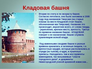 Кладовая башня Вторая по счету и по возрасту башня. Согласно летописи, она бы