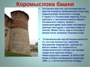 Коромыслова башня Эта башня круглая, расположенная на крутом повороте кремлев