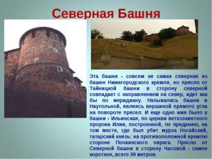 Северная Башня Эта башня - совсем не самая северная из башен Нижегородского к