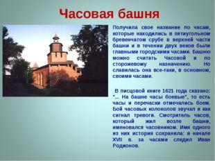 Часовая башня Получила свое название по часам, которые находились в пятиуголь